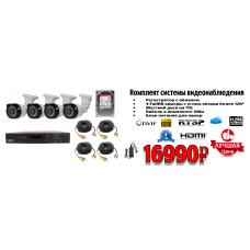 Комплект видеонаблюдения 4 FullHD уличные камеры и регистратор